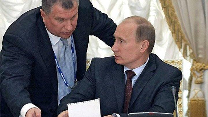 Подельник Дедушки Путина, долларовый миллиардер, глава гос. Компании «Роснефть» Сечин требует уничтожить тираж газеты со статьёй о его яхте и жене