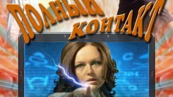 СОЦИАЛЬНЫЕ СЕТИ / Полный контакт 2016 Русская комедия, мелодрамы 2016 новинки
