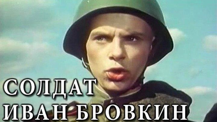 кино = Солдат Иван Бровкин (1955)