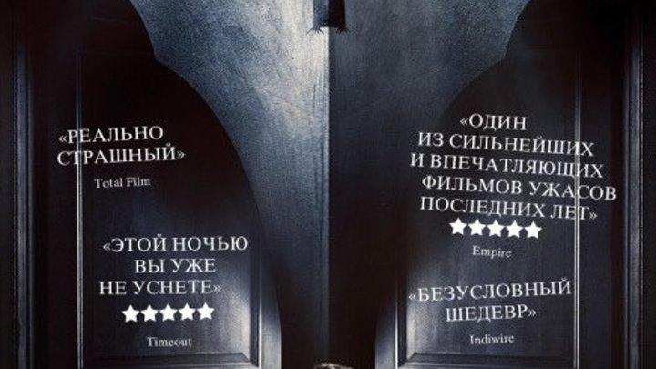 БАБАДУК / The Babadook - ЛУЧШИЙ УЖАСТИК 2015 ГОДА! Жанр: Ужасы, Триллер, Драма.