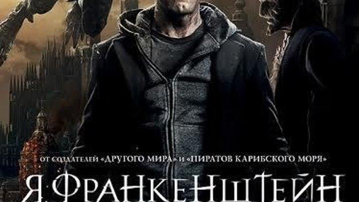 Я, Франкенштейн (2014) I, Frankenstein Жанр: Фэнтези, Боевик, Приключения.
