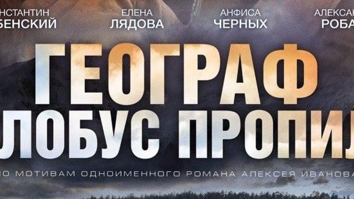 Географ глобус пропил - (Драма) 2013 г Россия
