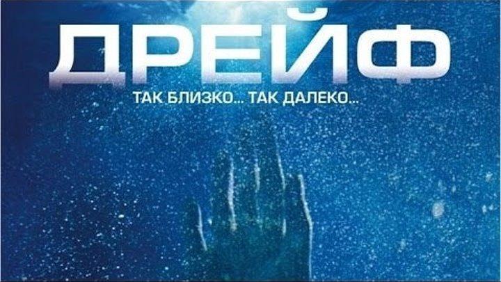 Дрейф - ужасы, триллер - https://ok.ru/kinokayflu