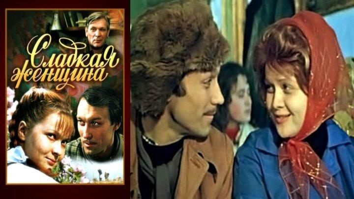"""""""Сладкая женщина"""" (1977 г) Великолепный и хороший советский фильм """"Сладкая женщина"""""""