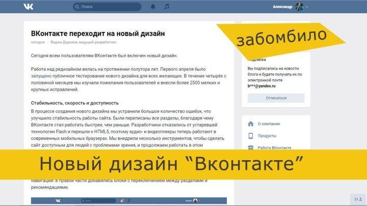 """Новый дизайн """"Вконтакте"""""""