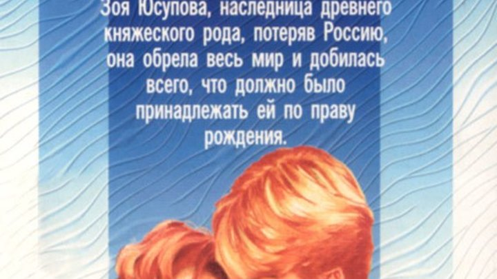 Даниэла Стил. .Зоя (1995) Zoya Драма, Мелодрама. Волнующая мелодрама Даниэллы Стил
