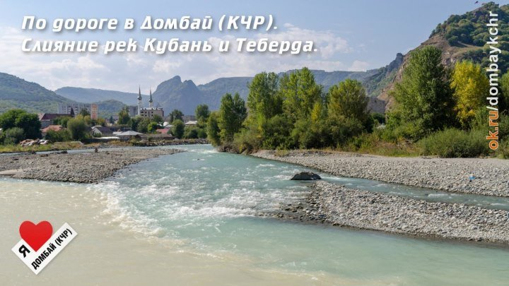 По дороге в Домбай (КЧР). Слияние рек Кубань и Теберда.