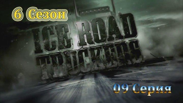 Ледовый путь Дальнобойщиков - 6 сезон 09 серия