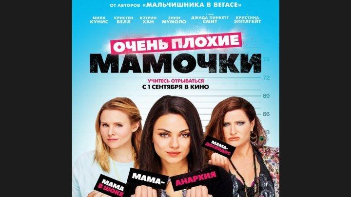 Очень плохие мамочки - Русский Трейлер 3 (2016) 18+