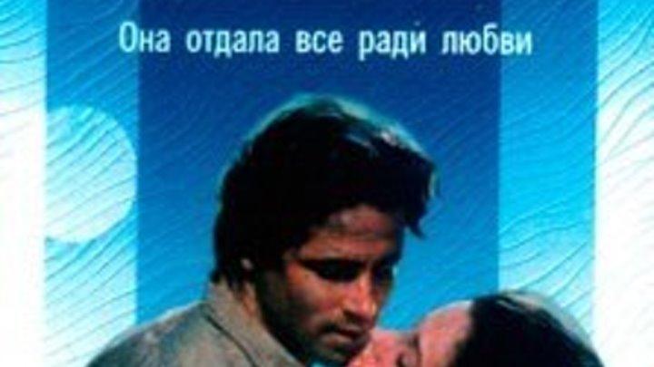 Воспоминания (Память).Даниэла Стил. / Danielle Steel. Remembrance - 1996 Мелодрама