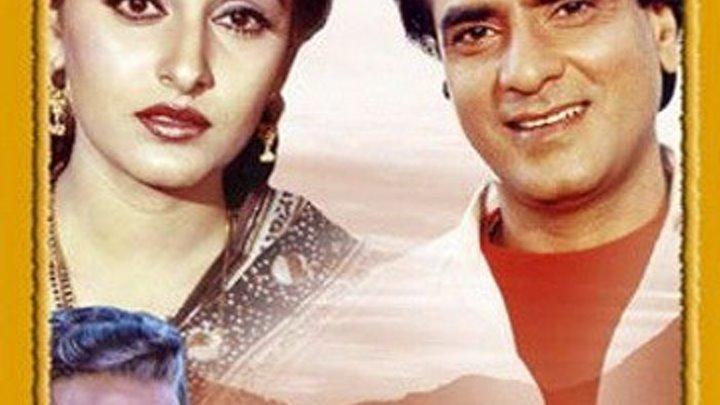 фильм Жестокая судьба / Sanjog (1985) Мелодрама Индия В ролях: Джитендра, Джаяпрада, Винод Мехра