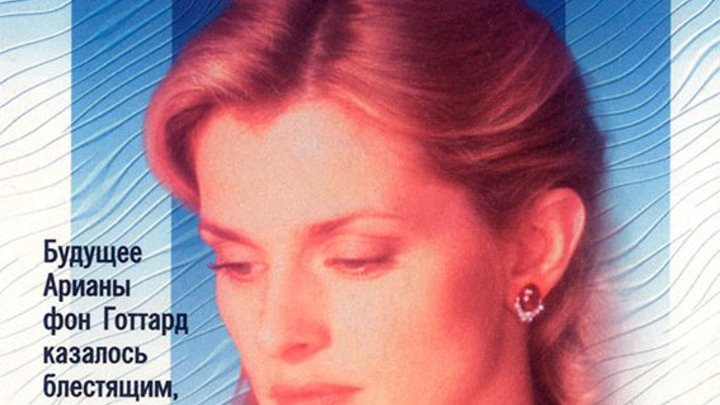 Кольцо. Даниэла Стил _ The Ring (1996)_ Мелодрама, Драма, Военный. Фильм снят по одноименному роману Даниэллы Стил — «Кольцо«.