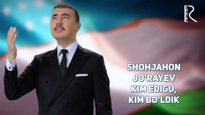 Shohjahon Jo'rayev - Kim edigu, kim bo'ldik | Шохжахон Жураев - Ким эдигу, ким булдик
