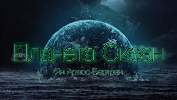 Планета Океан. HD1080p