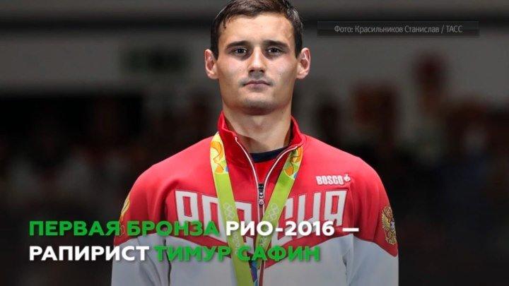 Герои Рио. Все бронзовые медалисты сборной России на Олимпиаде-2016