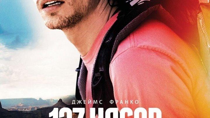 127 часов. (2010).