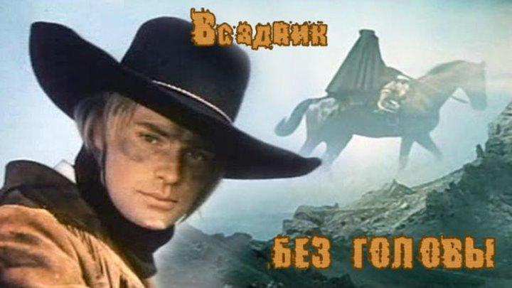 """""""Всадник без головы"""" _ (1973) Мелодрама,приключения,вестерн,триллер."""