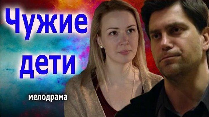 Чужие дети (2015) Русские мелодрамы онлайн