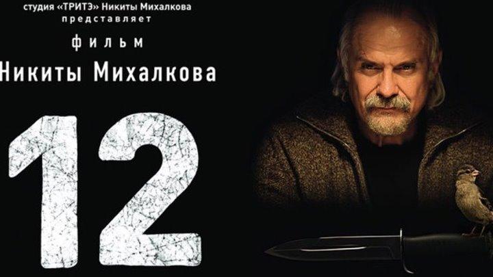12 (2007) _ Фильм Никиты Михалкова