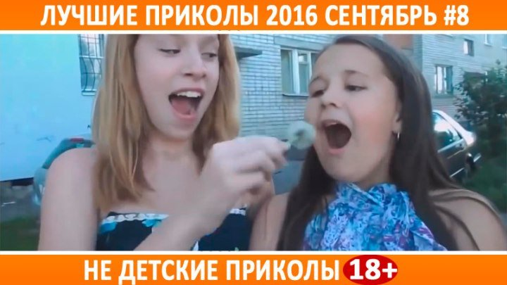 ЛУЧШИЕ ПРИКОЛЫ 2016 СЕНТЯБРЬ #8