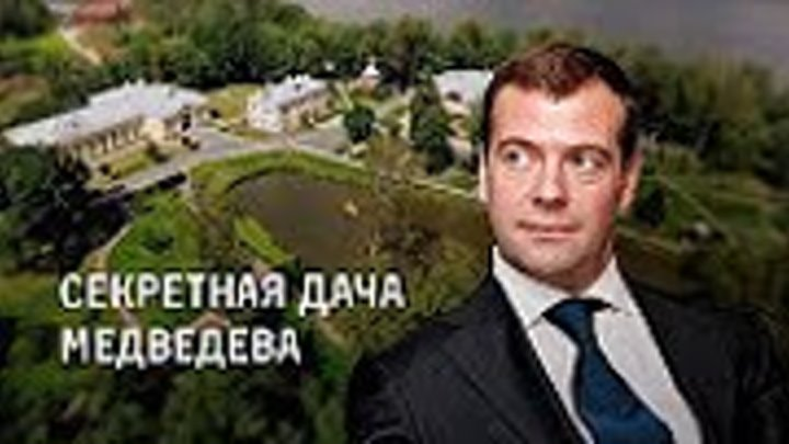 Секретная дача Дмитрия Медведева