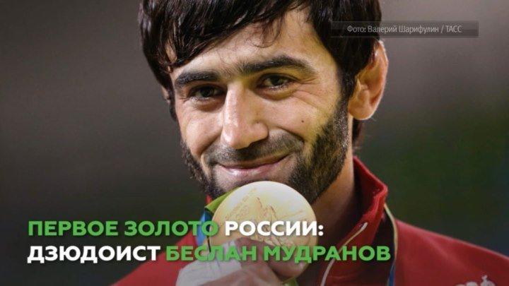 Герои Рио. Олимпийские чемпионы сборной России на летних Олимпийских играх #Rio2016