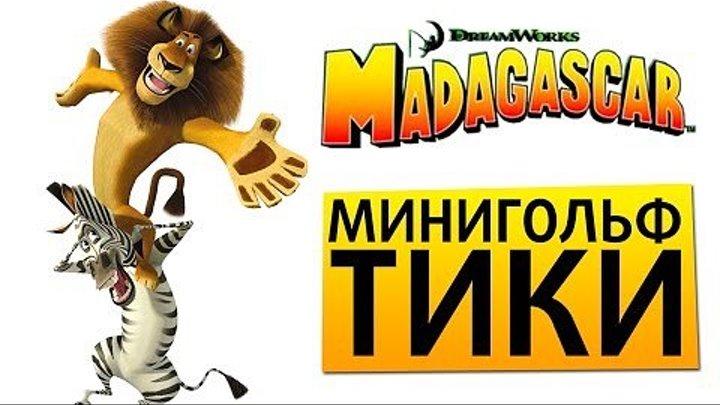 Мадагаскар --- минигольф тики #5 ч.2