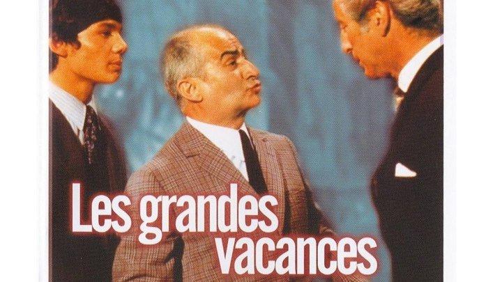"""""""Большие каникулы / Les grandes vacances"""" 1967"""