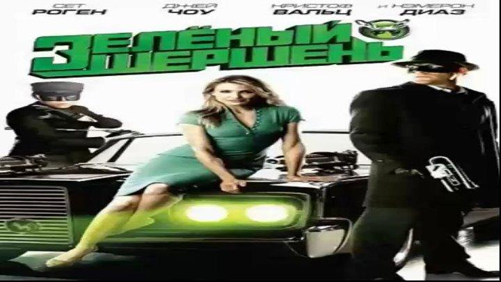 Зелёный Шершень (боевик, триллер, комедия) качество Full