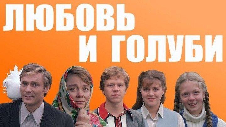 ЛЮБОВЬ И ГОЛУБИ (Комедия-Мелодрама СССР-1984г.) Х.Ф.