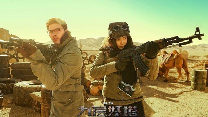 Хроники Призрачного племени (Китай 2015 HD) Приключения, Боевик, Фэнтази