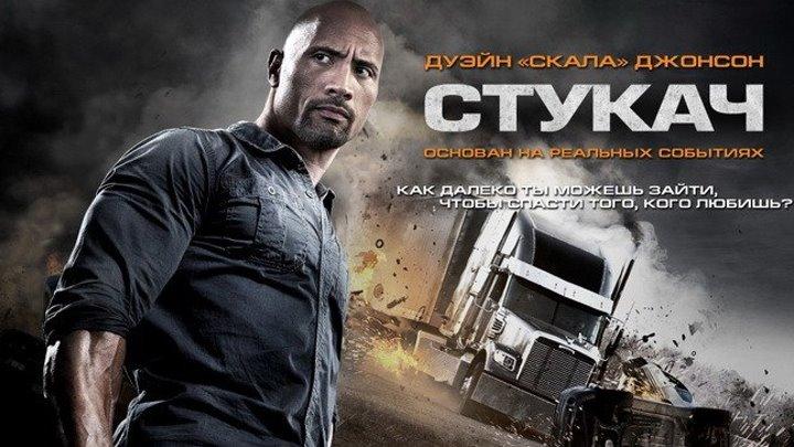 Стукач (2012) HD Боевик