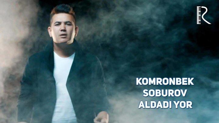 Komronbek Soburov - Aldadi yor | Комронбек Собуров - Алдади ёр