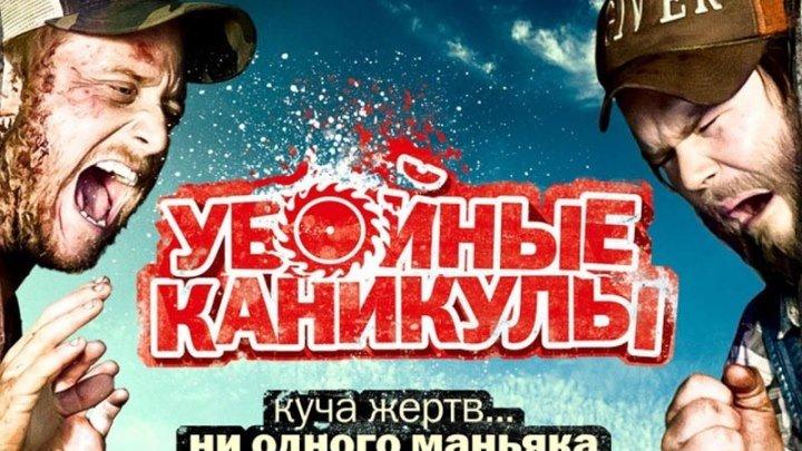 УБOЙHЫE KAHИKУЛЫ 2OIO HD+