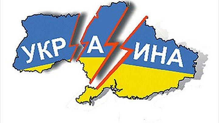 Теория заговора. Украина развалит себя своими руками.