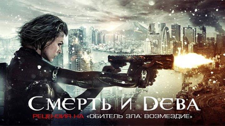 Обитель зла: Возмездие HD(боевик,фантастика,ужасы)2012