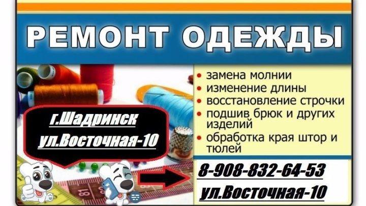 Городские новости 13 января 2017 г.🍁Обменяй Купи Продай Отдай г Шадринск регион 45🍁