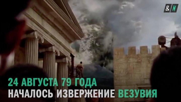 Извержение Везувия и гибель Помпеи