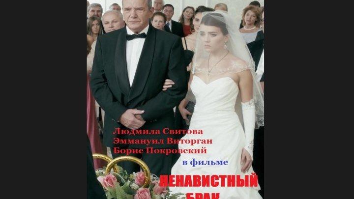 """Ненавистный брак"" _ (2016) Мелодрама,драма. (HDTV 720р.)"