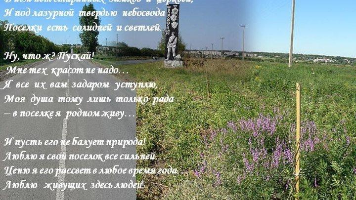 Любимый поселок Шолоховский