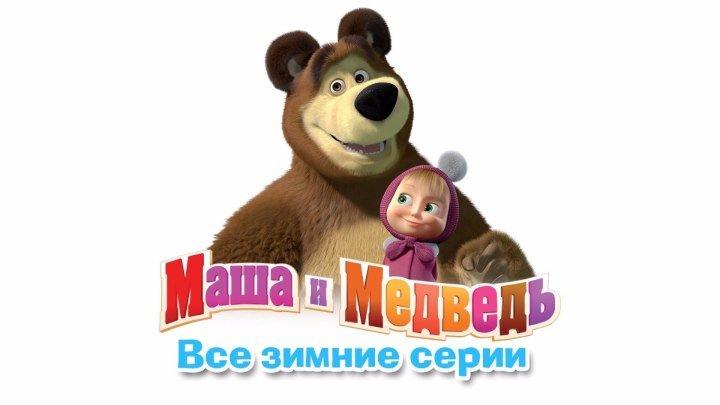 Маша и Медведь - Новогодний сборник.