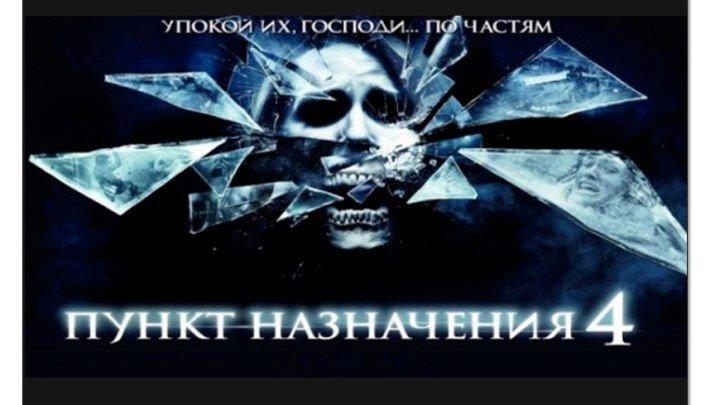 Пункт назначения 4 (2009) Триллер, ужасы