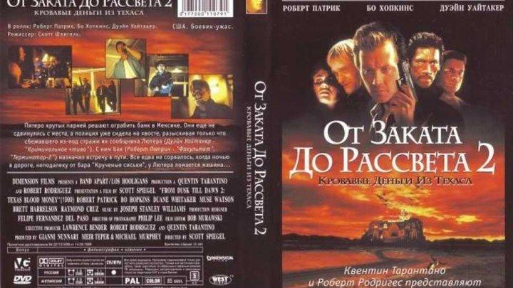 (1999),,От...заката...до...рассвета,, 2 -,,Ужасы,HD