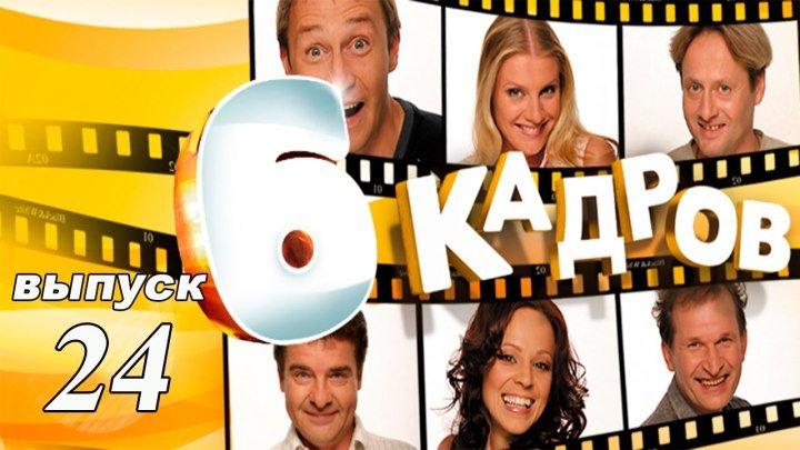 6 Кадров. 8 серия. Сезон 2. Выпуск №24