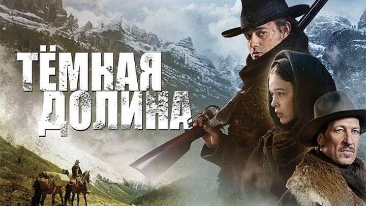 Тёмная долина - Вестерн - https://ok.ru/kinokayflu