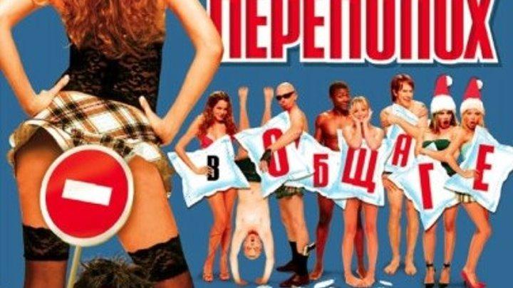 улетная комедия Переполох в общаге (2003) фильм-1