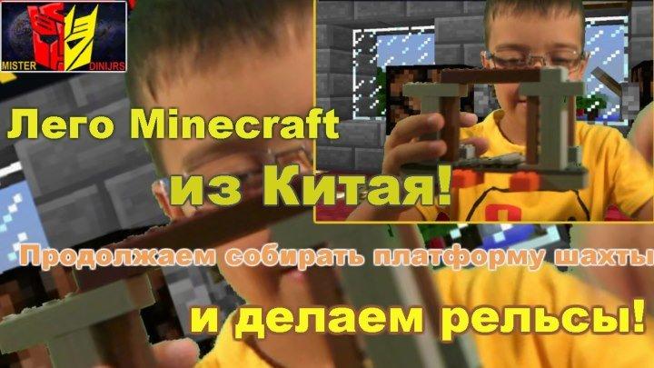 Лего Minecraft из Китая! Продолжаем собирать платформу шахты и делаем рельсы!