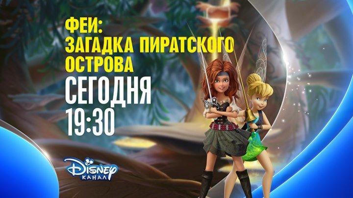"""Феи: Загадка пиратского острова"" на Канале Disney!"