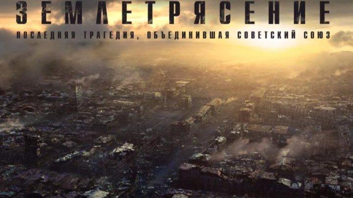 ЗЕМЛЕТРЯСЕНИЕ - трейлер 2016 HD