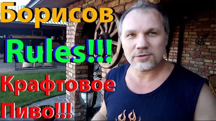 Поездка в Борисов - В гостях у Сергея Кузёменского